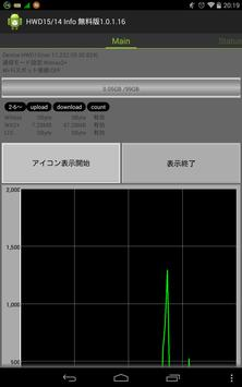 HWD15 / HWD14 Info 無料版 screenshot 4