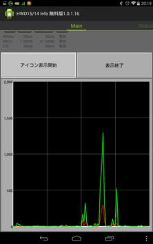 HWD15 / HWD14 Info 無料版 screenshot 5