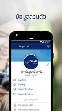 TPQI-NET apk screenshot