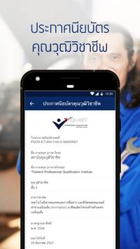 TPQI-NET screenshot 4