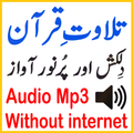 Audio Mp3 Shurem Quran Tilawat