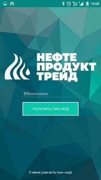 НефтеПродуктТрейд poster
