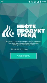 НефтеПродуктТрейд screenshot 1