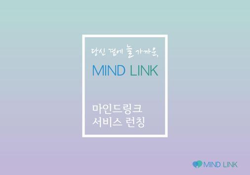 마인드링크 - 마링, 고민,익명,커뮤니티,상담,심리상담 poster