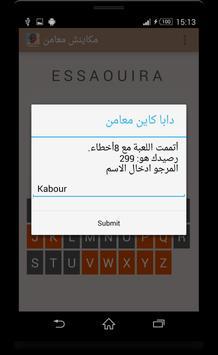 لعبة مكاينش معامن apk screenshot