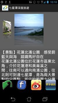 七星潭北濱遊 apk screenshot