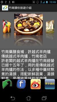 竹南頭份采風 apk screenshot