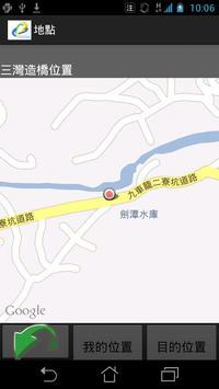 三灣造橋旅遊 apk screenshot