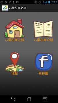 八里左岸之旅 poster