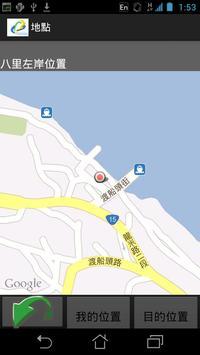 八里左岸之旅 screenshot 2