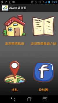 澎湖南環島遊 poster