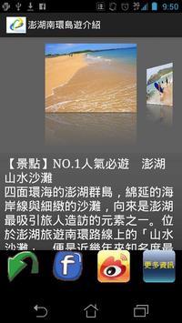 澎湖南環島遊 apk screenshot