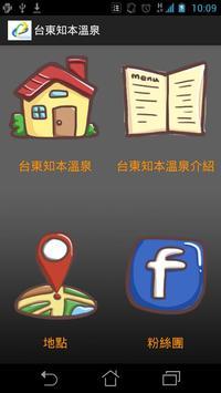 台東知本溫泉 poster