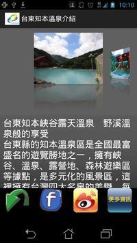 台東知本溫泉 apk screenshot