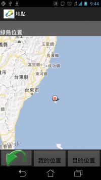 台東綠島旅遊 apk screenshot