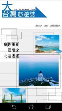 享趣马祖 国境之北逍遥游 poster