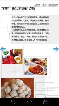 享趣马祖 国境之北逍遥游 apk screenshot