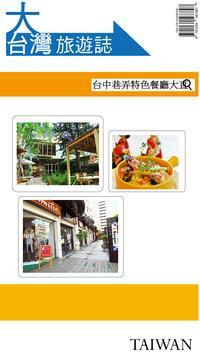 台中巷弄特色餐厅 poster