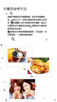 桃园中坜旅游‧中坜车站好吃美食 apk screenshot