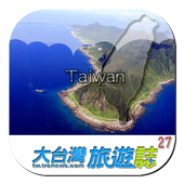 亞洲新灣區‧高雄港區旅遊 icon