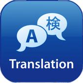 Chinese-Spanish translator icon