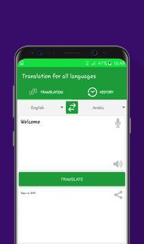 Translation 2018 : All languages screenshot 4