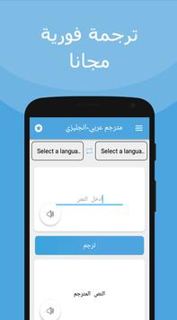 Translator English to Arabic-Arabic_English (Free) screenshot 1