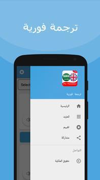 Translator English to Arabic-Arabic_English (Free) apk screenshot