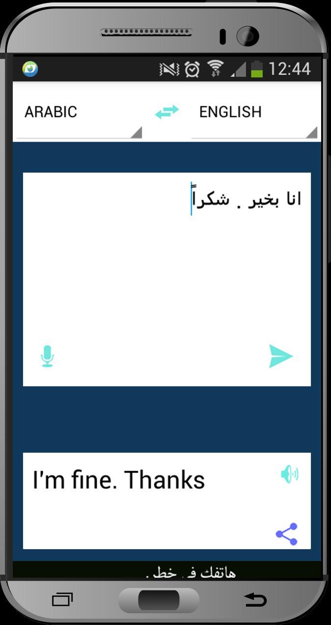 ترجمة انجليزي عربي بدون انترنت For Android Apk Download