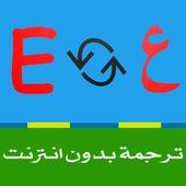 الترجمة الفورية لكل اللغات icon