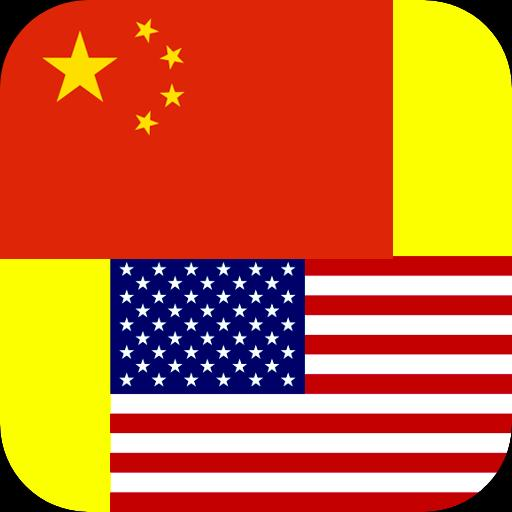 Chinese (Traditional) English Translator for Android - APK