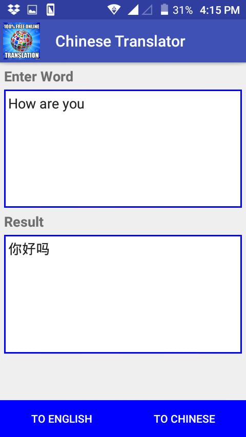 Chinese (Simplified) English Translator for Android - APK