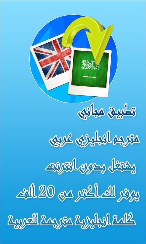 مترجم من انجليزي الى العربي