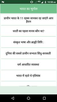 भारत का भूगोल poster