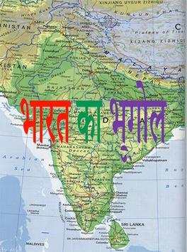 भारत का भूगोल screenshot 2
