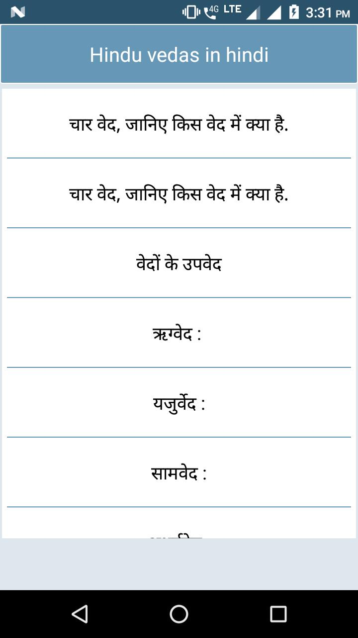 Hindu vedas in hindi for Android - APK Download