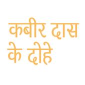 Kabir das ke Dohe in Hindi icon