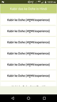 Kabir das ke Dohe in Hindi poster