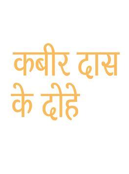 Kabir das ke Dohe in Hindi screenshot 2