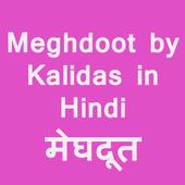 Meghdoot by Kalidas-Hindi icon