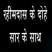 Rahim das Ke Dohe in Hindi icon