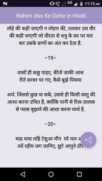 Rahim das Ke Dohe in Hindi poster