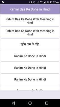 Rahim das Ke Dohe in Hindi screenshot 1