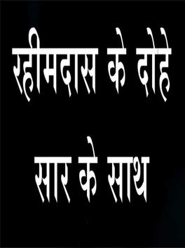 Rahim das Ke Dohe in Hindi screenshot 2