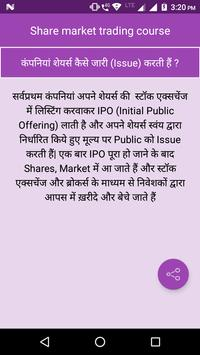 Share market trading course screenshot 1