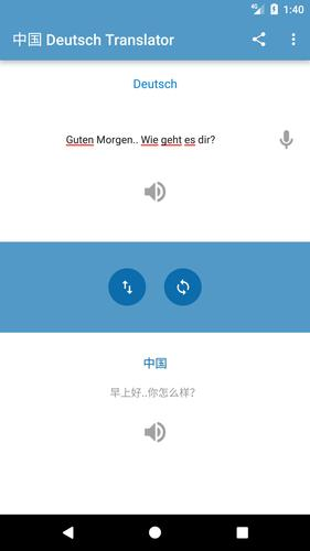 Chinese German Translator For Android Apk Download