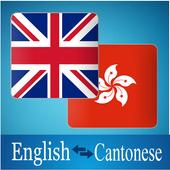 English Cantonese Translator icon