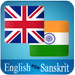 English Sanskrit Translator