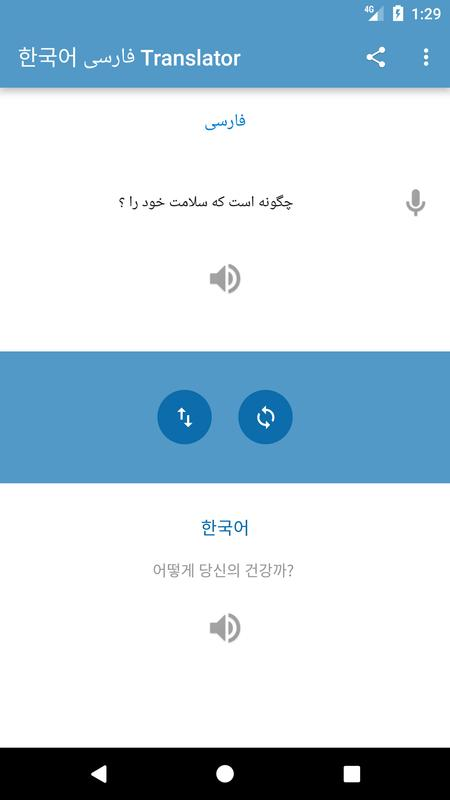 free persian dictionary for android