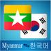 Myanmar Korean Translator